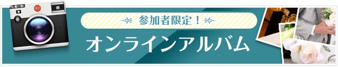 参加者限定!オンラインアルバム