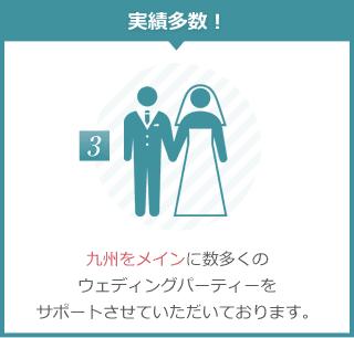 実績多数! 九州をメインに数多くのウェディングパーティーをサポートさせていただいております。