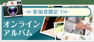 参加者限定! オンラインアルバム