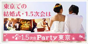 東京初!結婚式1.5次会party東京 結婚式の1.5次会ならお気軽にご相談ください。