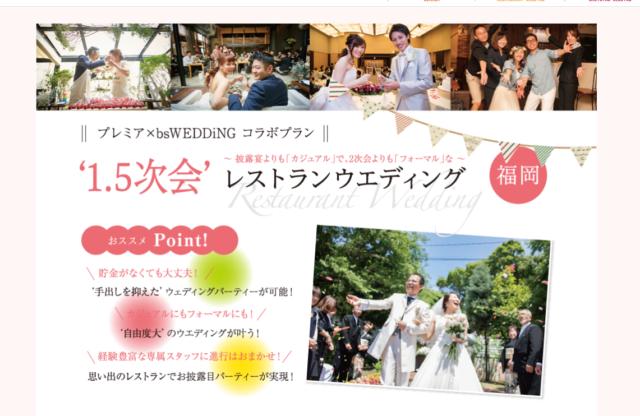 bswedding,福岡,会費制ウェディング