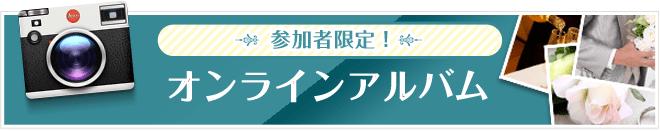 参加者限定 オンラインアルバム