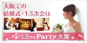 大阪初!結婚式1.5次会party大阪 結婚式の1.5次会ならお気軽にご相談ください。