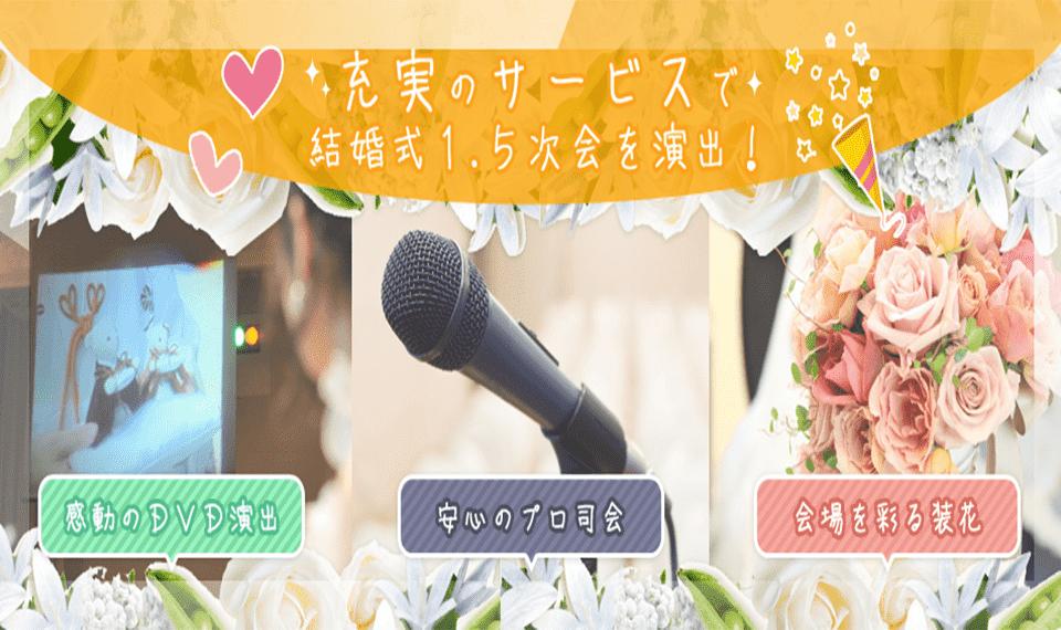1.5次会 福岡 プロデュース スライダー1
