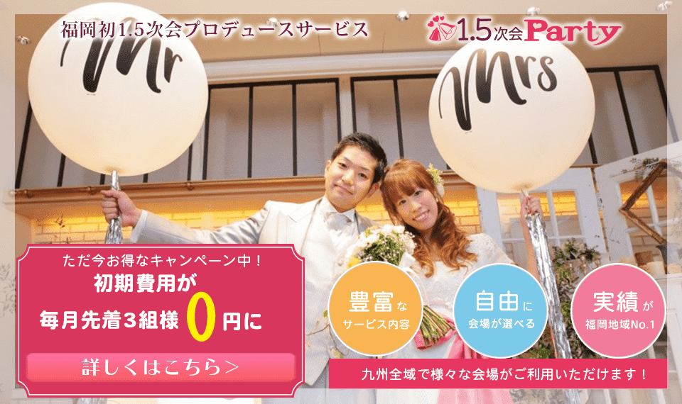 福岡 1.5次会 会費制結婚式
